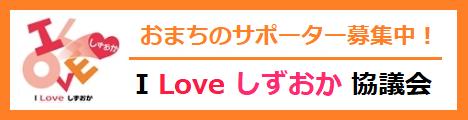 ILoveShizuoka