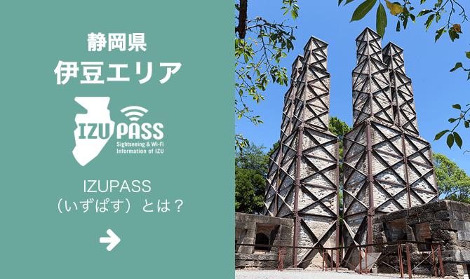 Izuarea IZUPASS là gì, tỉnh Shizuoka?