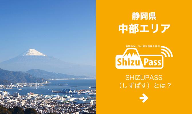 SHIZUPASS ở khu vực trung tâm tỉnh Shizuoka là gì?